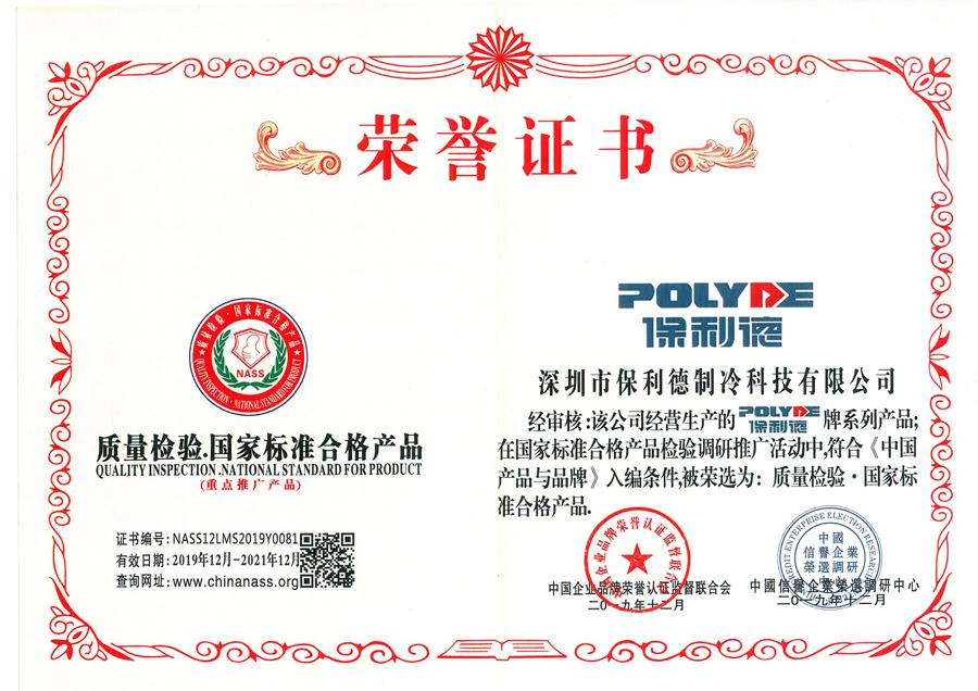 质量检验合格产品